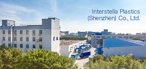 Interstella Plastics (Shenzhen) Co., Ltd.