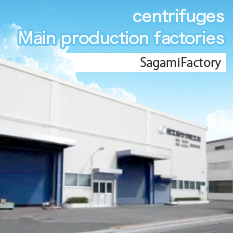 centrifuges Main production factories(SagamiFactory)