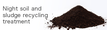 Night soil and sludge recycling treatment